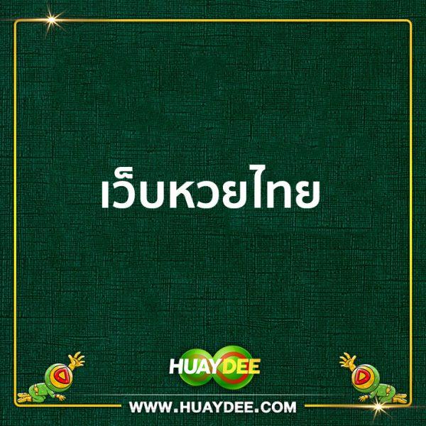 เว็บหวยไทย